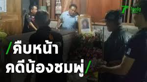ศพน้องชมพู่ถึงบ้าน แม่จุดธูปขอให้ช่วยคืบคดี | 19-05-63 | ไทยรัฐนิวส์โชว์ -  YouTube