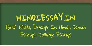 hindi essay hindi nibandh apk android   hindi essay hindi nibandh 1 0 screenshot 4