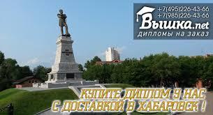 Купить диплом о высшем образовании в Хабаровске  Купить диплом в Хабаровске