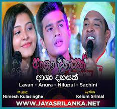 Sangeethe asha dahasak octapad cover coverd by isuru priyashan jayawardhana sangeethe teledrama. Asha Dahasak Asha Dahasak Mp3 Mp4 Annuitycontract