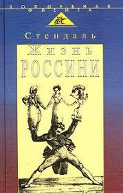 """Книга """"<b>Жизнь Россини</b>"""" — купить в интернет-магазине OZON с ..."""
