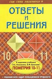 Геометрия Все гдз решебники онлайн all gdz online Геометрия 10 класс Л С Атанасян и др №1 399