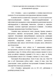 Отчет о производственной практике на предприятии ОАО Татнефть  Отчёт по практике Отчет о производственной практике на предприятии ОАО Татнефть 4