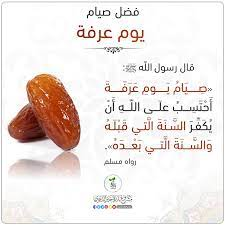 فضل صيام يوم عرفة #يوم_عرفة #الحج... - مشروع بذرة خير الدعوي