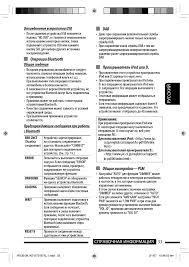 Руcckий 33 справочная информация, Операции bluetooth, Проигрыватель ...