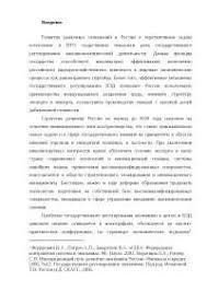 Государственное регулирование внешнеэкономической деятельности на  Государственное регулирование внешнеэкономической деятельности на уровне Федерации и региона на примере Ростовской области диплом 2010 по