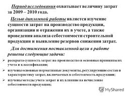 Презентация на тему Частное учреждение образования МИНСКИЙ  3 Период исследования охватывает