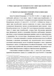 Защита прав потребителей по законодательству РФ Курсовая Курсовая Защита прав потребителей по законодательству РФ 5