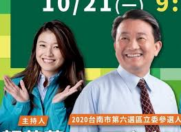 Taiwan member of parliament foreign affairs and national defense committee parliamentary human rights caucus chair democratic progressive party   twuko. 已婚王定宇被爆 同居 同黨發言人顏若芳