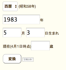 昭和 58 年 西暦