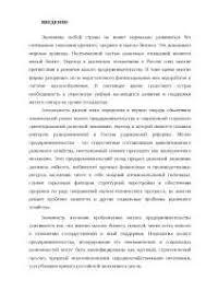 Современные тенденции развития малого предпринимательства курсовая  Малое предпринимательство его роль условия и тенденции развития в России курсовая 2010 по экономике