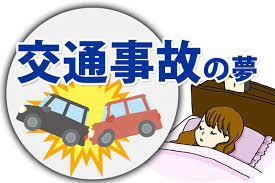 交通 事故 に 遭う 夢