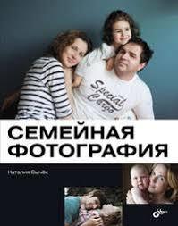 сычек н семейная фотография