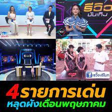 4 รายการเด่น ช่อง 3 หลุดผัง! เดือนพฤษภาคม 2564 - Pantip