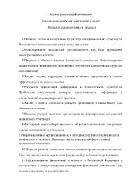 Тесты по дисциплине Финансовый анализ  Анализ финансовой отчетности ГОС БУ