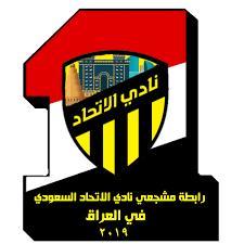 رابطة مشجعي نادي الاتحاد السعودي في العراق - Home