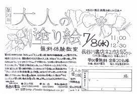 7月8日水第20回 大人の塗り絵体験教室 茅ヶ崎の本屋さん 長谷川書店