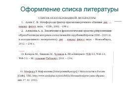 Определение понятия реферат презентация онлайн Оформление списка литературы