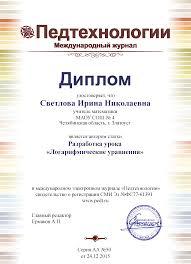 Конкурсы результат сразу Педтехнологии конкурсы конференции  Пример диплома за публикацию статьи