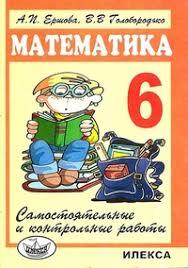 Самостоятельные и контрольные работы по математике класс  Самостоятельные и контрольные работы по математике 6 класс