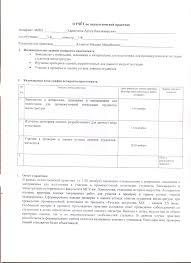 Харитонов Артур Владимирович пользователь сотрудник ИСТИНА  Отчет по педагогической практике 3 1