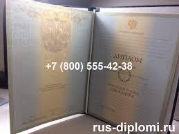 Купить диплом бакалавра годов в Москве цена Для многих людей он становится первой ступенью карьерной лестницы ведущей вверх А если документ не был получен вовремя то купить диплом срочно в Москве