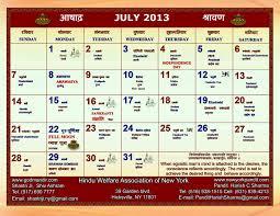 Calendar 2015 June July Hindu Calendar For Year 2012 2011 2010 2009 2008 2007 2006 2005