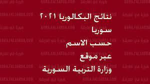 """استخرج الان """"moed.gov.sy"""" نتائج البكالوريا 2021 سوريا حسب الاسم عبر موقع وزارة  التربية السورية - كورة في العارضة"""