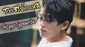 รีวิวซีรี่ย์เกาหลี Chicago typewriter - YouTube