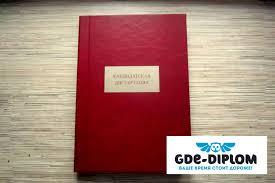 Статьи gde diplom  Требования к оформлению кандидатской диссертации