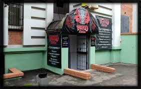 услуги и цены Tattoo Lider студия татуировки и пирсинга билет омск