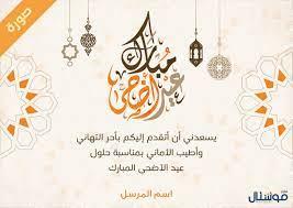 بطاقات تهنئة عيد الأضحى 01