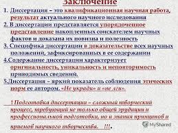 Презентация на тему Б Т Пономаренко доктор исторических наук  23 Заключение 1