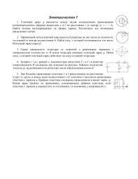Контрольная работа № по теме Электростатика Физика класс Электричество 7
