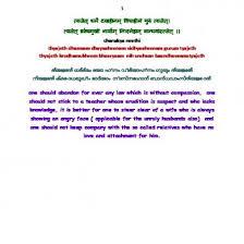 sanskrit vedic slokas with meaning