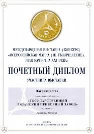 Награды и дипломы ГРПЗ О компании Почетный диплом участника выставки