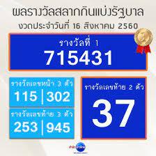 ผลสลากกินแบ่งรัฐบาล งวดวันที่ 16 ส.ค.60 - สำนักข่าวไทย อสมท
