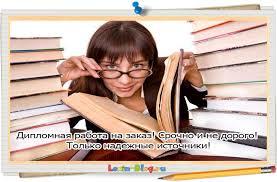 Дипломная работа на заказ срочно и недорого по всей России Дипломная работа на заказ срочно недорого