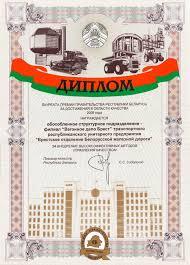 Вагонное депо Брест Белорусская железная дорога Диплом лауреата премии Правительства Республики Беларусь за достижения в области качества 2009 года