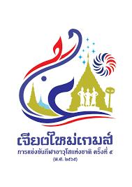 เชียงใหม่จัด 8 ขุนพล เสนอความพร้อมเป็นเจ้าภาพจัดกีฬาเยาวชนแห่งชาติ ครั้งที่  38 - Chiang Mai News