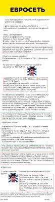 Работа в Евросети  Работа в Евросети Первый пост прошу не судить строго Навеяло после <a href