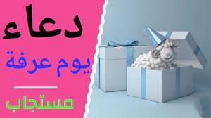 أفضل دعاء يوم عرفة مستجاب/دعاء يوم عرفة - YouTube