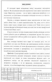 ПРИМЕРНЫЕ ТЕМЫ КУРСОВЫХ ПРОЕКТОВ Студопедия Рисунок А 3 Лист начала каждой части
