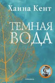 """Книга: """"<b>Темная вода</b>"""" - Ханна Кент. Купить книгу, читать ..."""