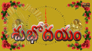 good morning wishes in telugu good morning images whatsapp video