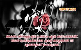 List Of Malayalam Love Quotes 40 Love Quotes Pictures And Images Best Malayalam Love Quotes For Old Couples