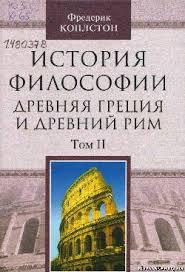 Скачать Коплстон Ф История философии Древняя Греция и Древний  Древняя Греция и Древний Рим Т ii