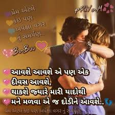 Avshe Avshe E Pan Ek Gujarati Thought Gujarati Quotes Hindi
