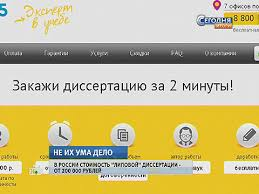 Осторожно плагиат на липовые диссертации взвинтили цены НТВ ru Осторожно плагиат на липовые диссертации взвинтили цены