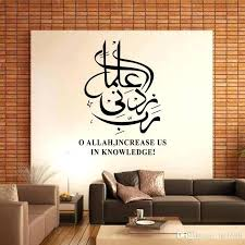 full size of wall arts islamic calligraphy wall art increase us in knowledge quote wall  on islamic calligraphy wall art uk with wall arts islamic calligraphy wall art increase us in knowledge